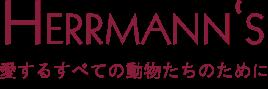 ドイツ産オーガニックドッグ&キャットフード/HERRMANN'S(ヘルマン)